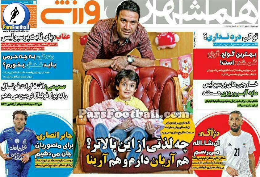 روزنامه همشهری ورزشی دوشنبه 12 مهر 95