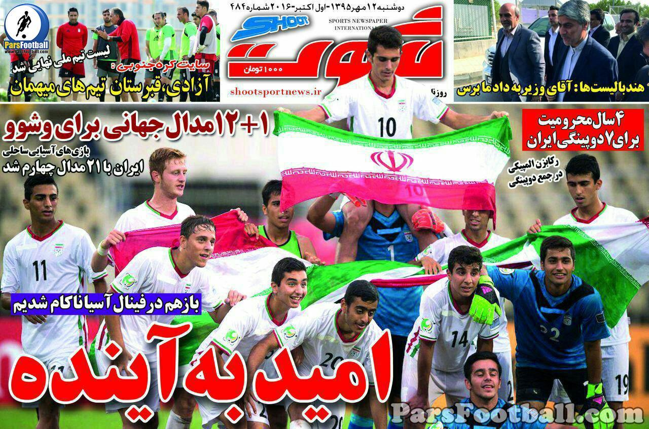 روزنامه شوت دوشنبه 12 مهر 95