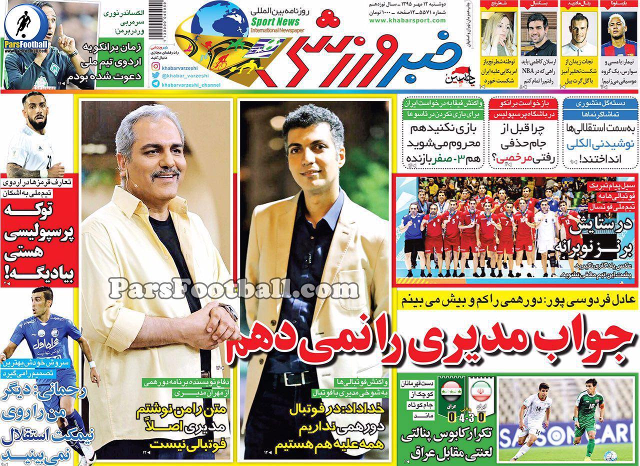 روزنامه خبر ورزشی دوشنبه 12 مهر 95