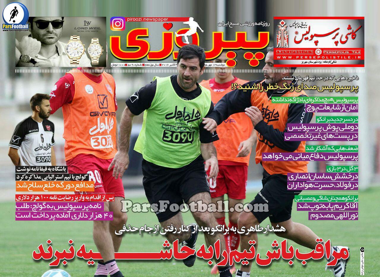 روزنامه پیروزی دوشنبه 12 مهر 95