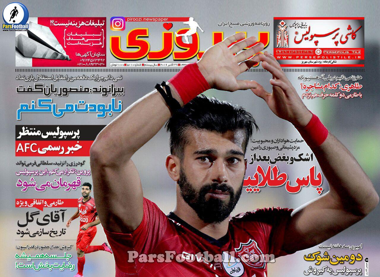 روزنامه پیروزی یکشنبه 9 آبان 95