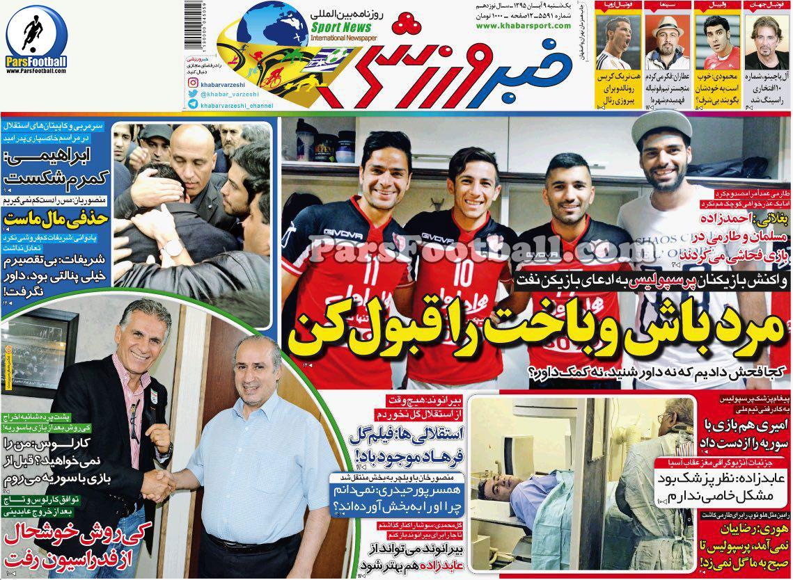 روزنامه خبر ورزشی یکشنبه 9 آبان 95