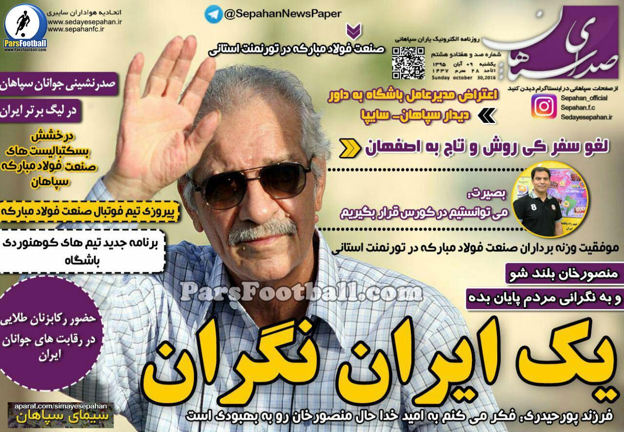 روزنامه صدای سپاهان یکشنبه 9 آبان 95