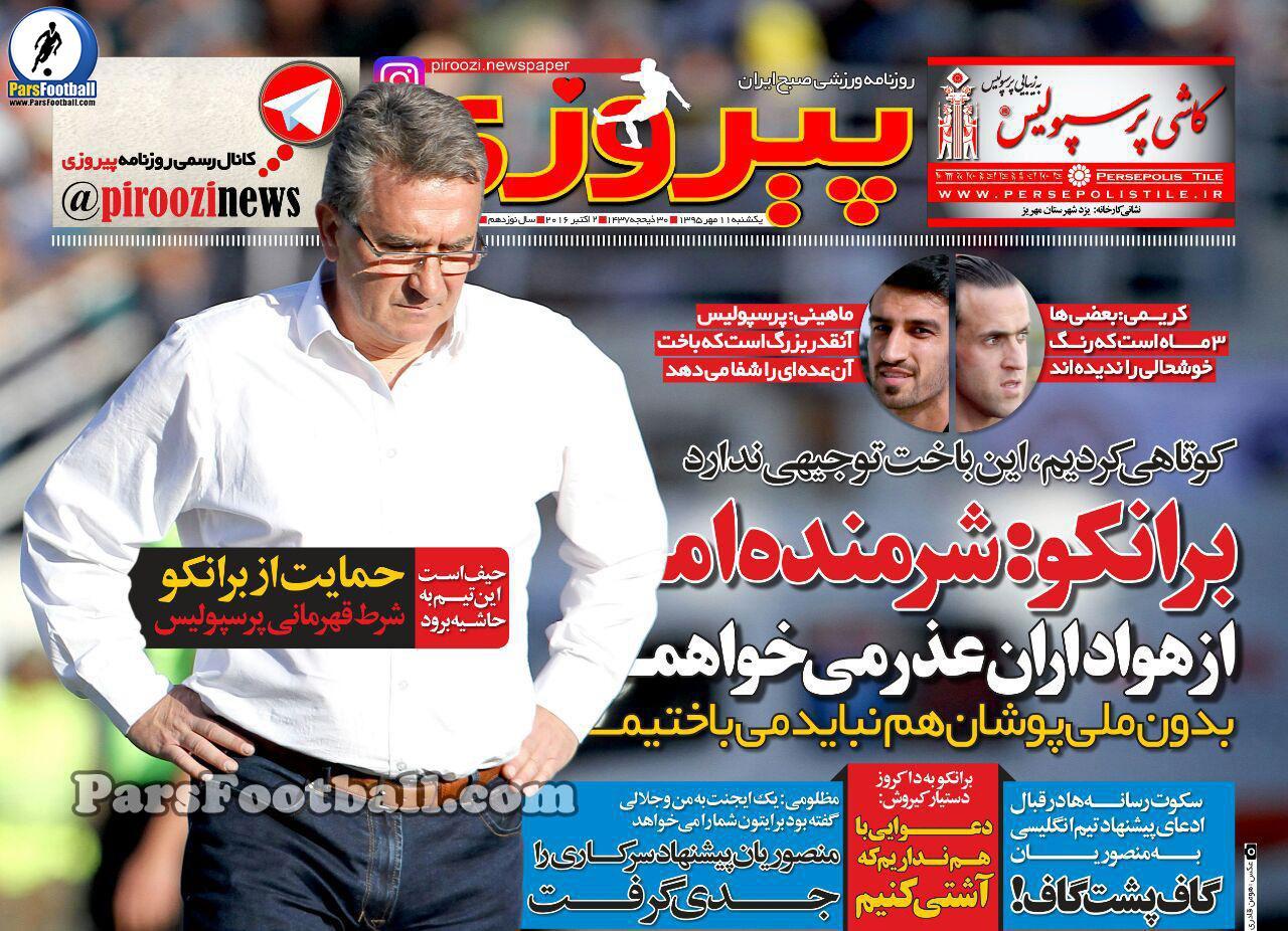 روزنامه پیروزی یکشنبه 11 مهر 95