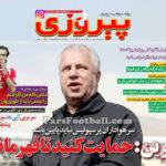 روزنامه پیروزی سه شنبه 13 مهر 95