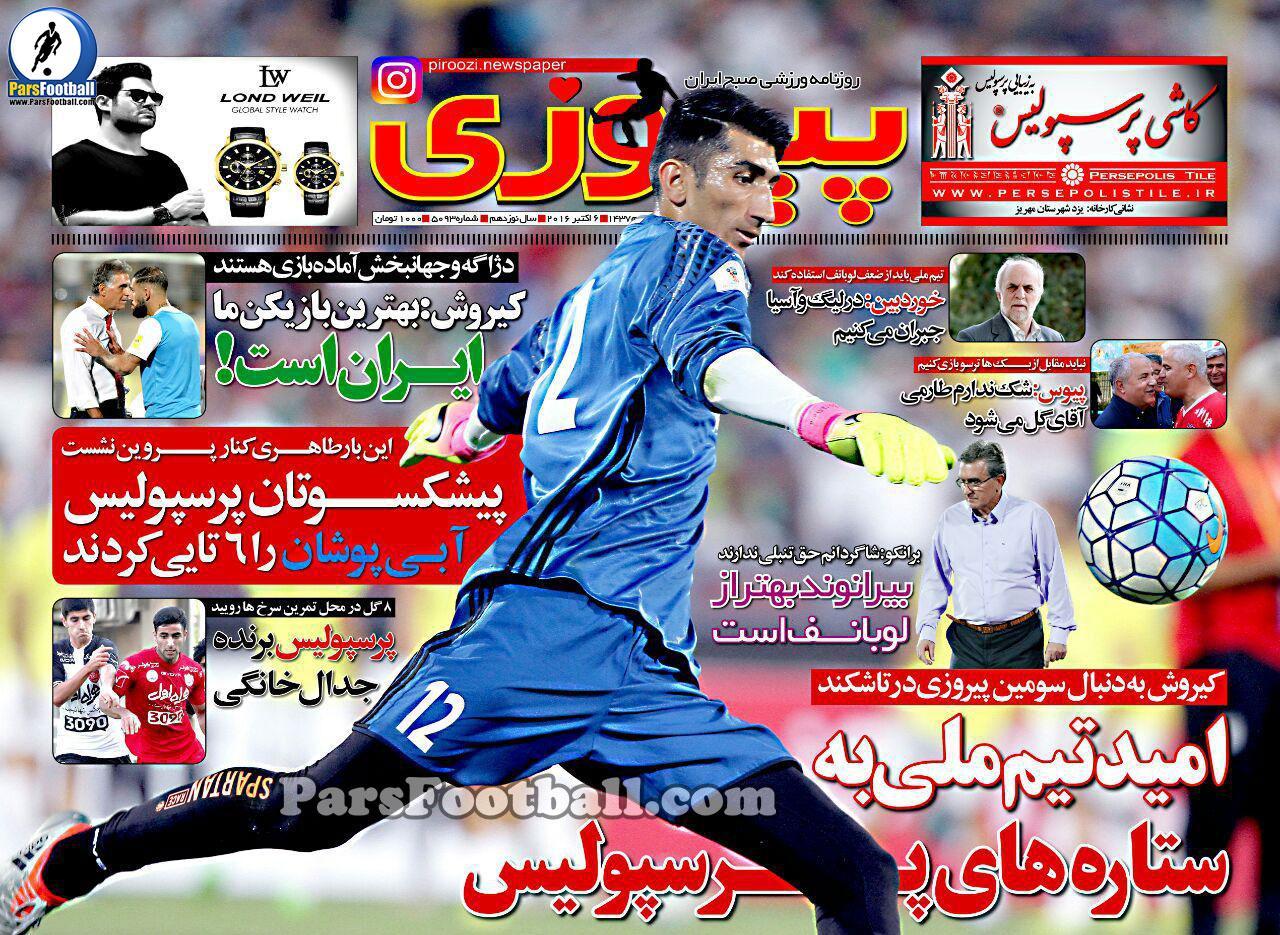 روزنامه پیروزی پنجشنبه 15 مهر 95