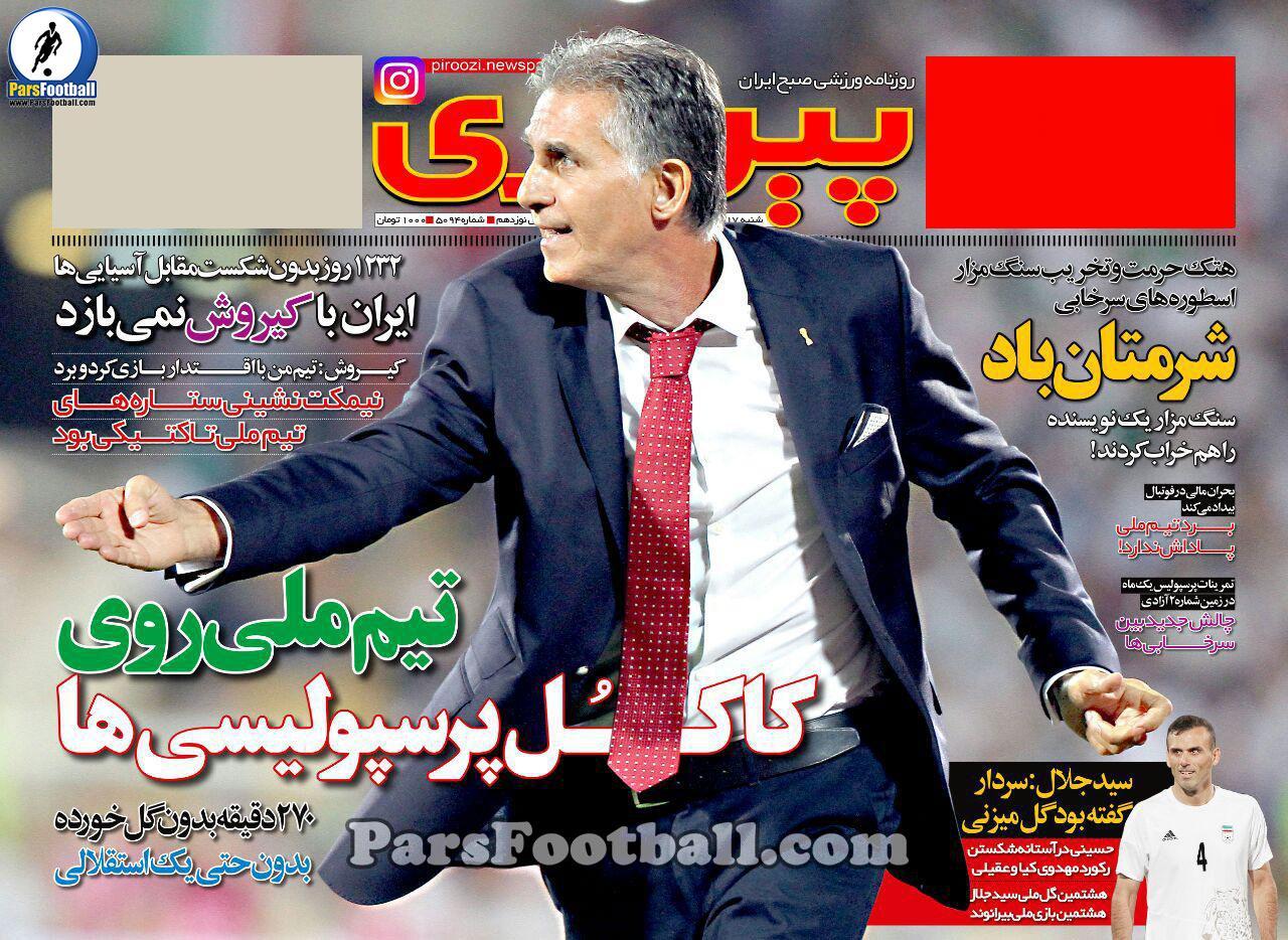 روزنامه پیروزی شنبه 17 مهر 95
