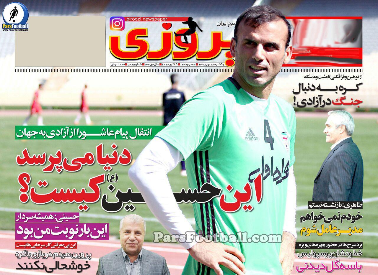 روزنامه پیروزی یکشنبه 18 مهر 95