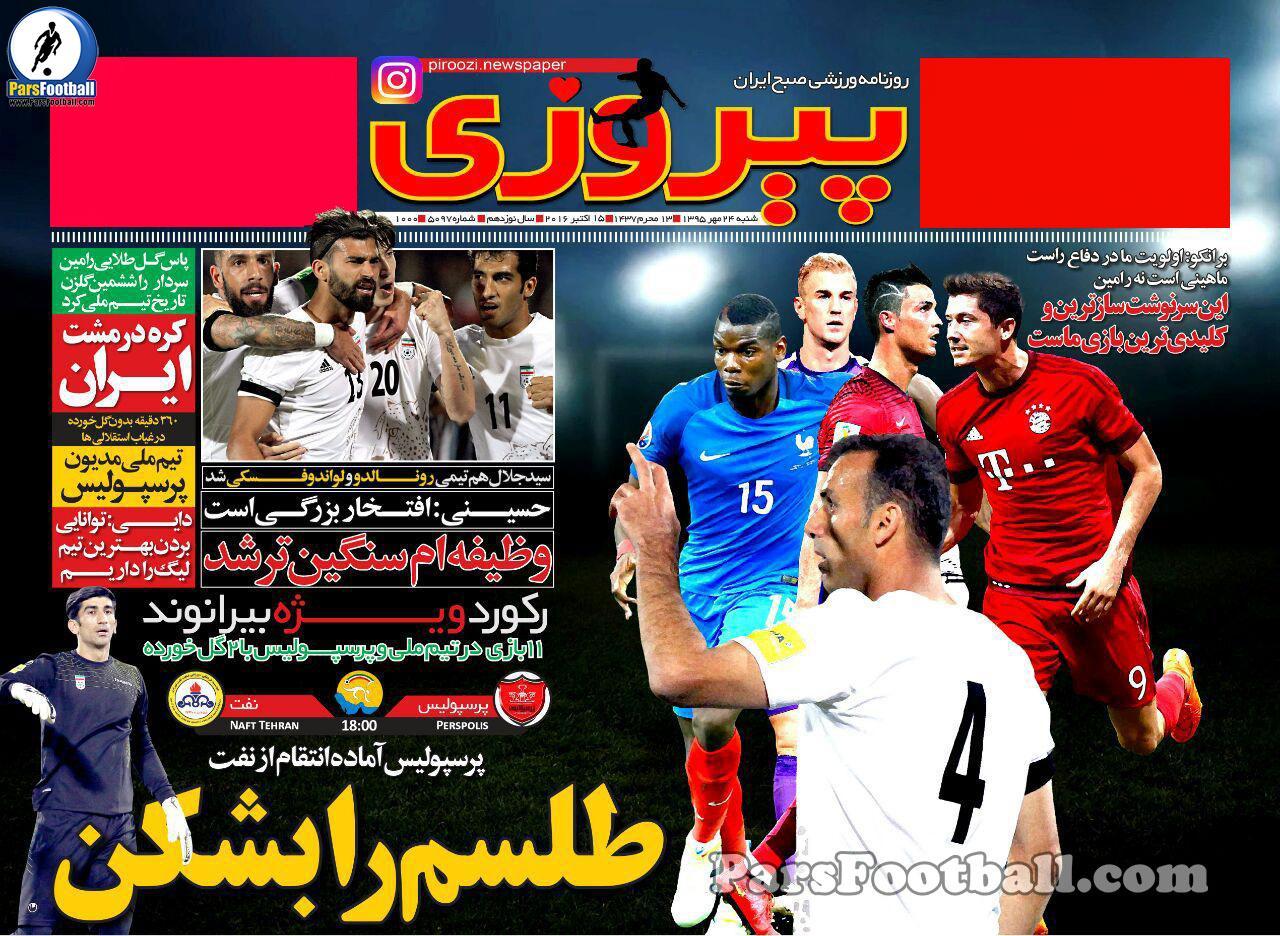 روزنامه پیروزی شنبه 24 مهر 95