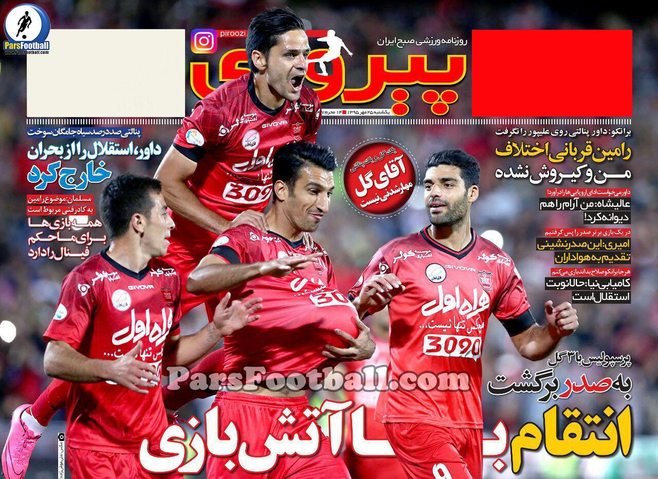 روزنامه پیروزی یکشنبه 25 مهر 95