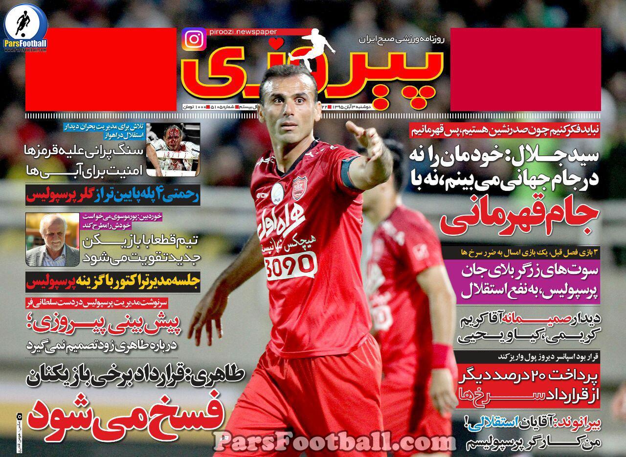 روزنامه پیروزی دوشنبه 3 آبان 95