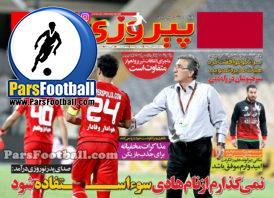 روزنامه پیروزی سه شنبه 4 آبان 95