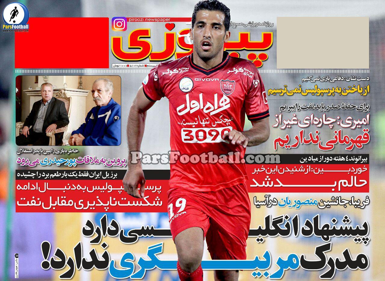 روزنامه پیروزی چهارشنبه 5 آبان 95 - استقلال