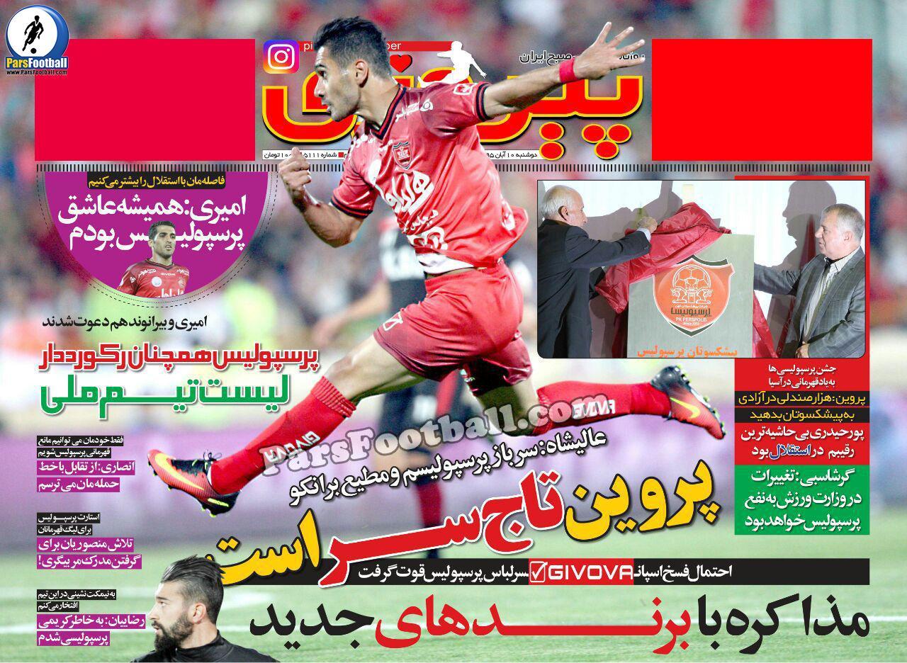 جلد روزنامه پیروزی دوشنبه 10 آبان 95