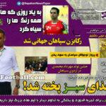 روزنامه صدای سپاهان شنبه 10 مهر 95