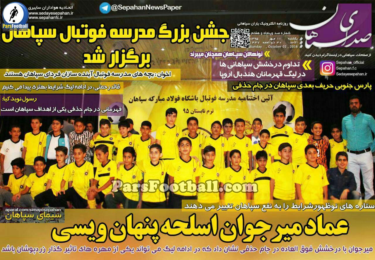 روزنامه صدای سپاهان یکشنبه 11 مهر 95