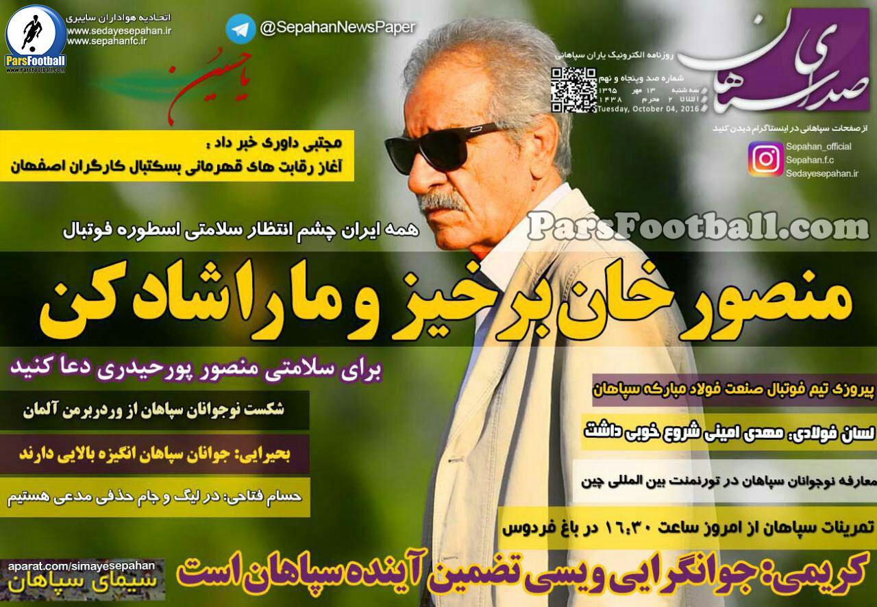 روزنامه صدای سپاهان سه شنبه 13 مهر 95