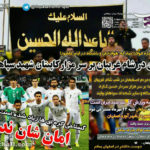 روزنامه صدای سپاهان دوشنبه 19 مهر 95