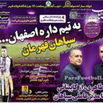 روزنامه صدای سپاهان شنبه 24 مهر 95