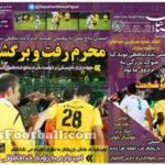 روزنامه صدای سپاهان یکشنبه 25 مهر 95