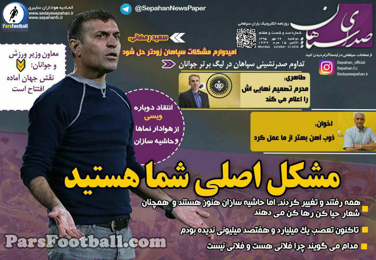 روزنامه صدای سپاهان دوشنبه 26 مهر 95