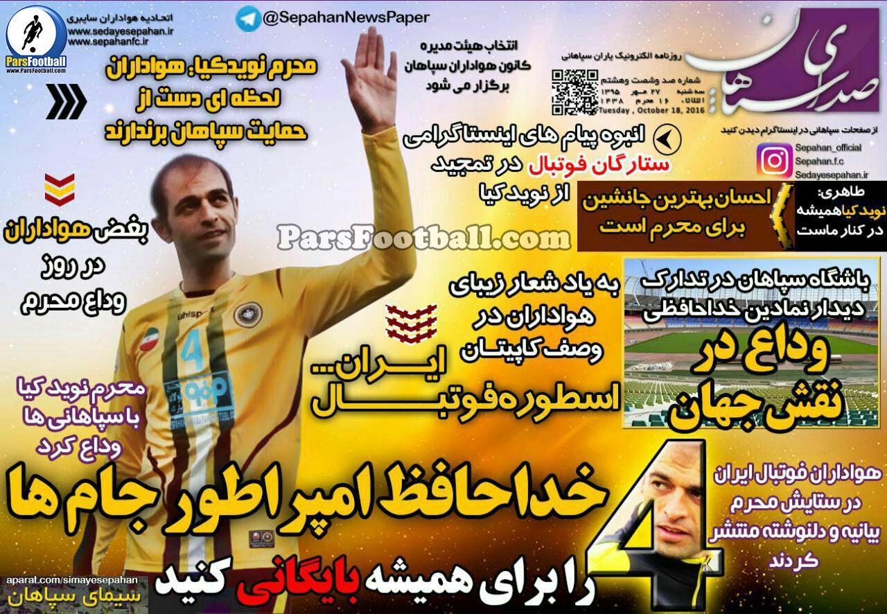 روزنامه صدای سپاهان سه شنبه 27 مهر 95
