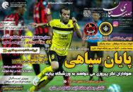 روزنامه صدای سپاهان پنجشنبه 29 مهر 95