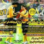 روزنامه صدای سپاهان دوشنبه 3 آبان 95