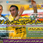 روزنامه صدای سپاهان سه شنبه 4 آبان 95