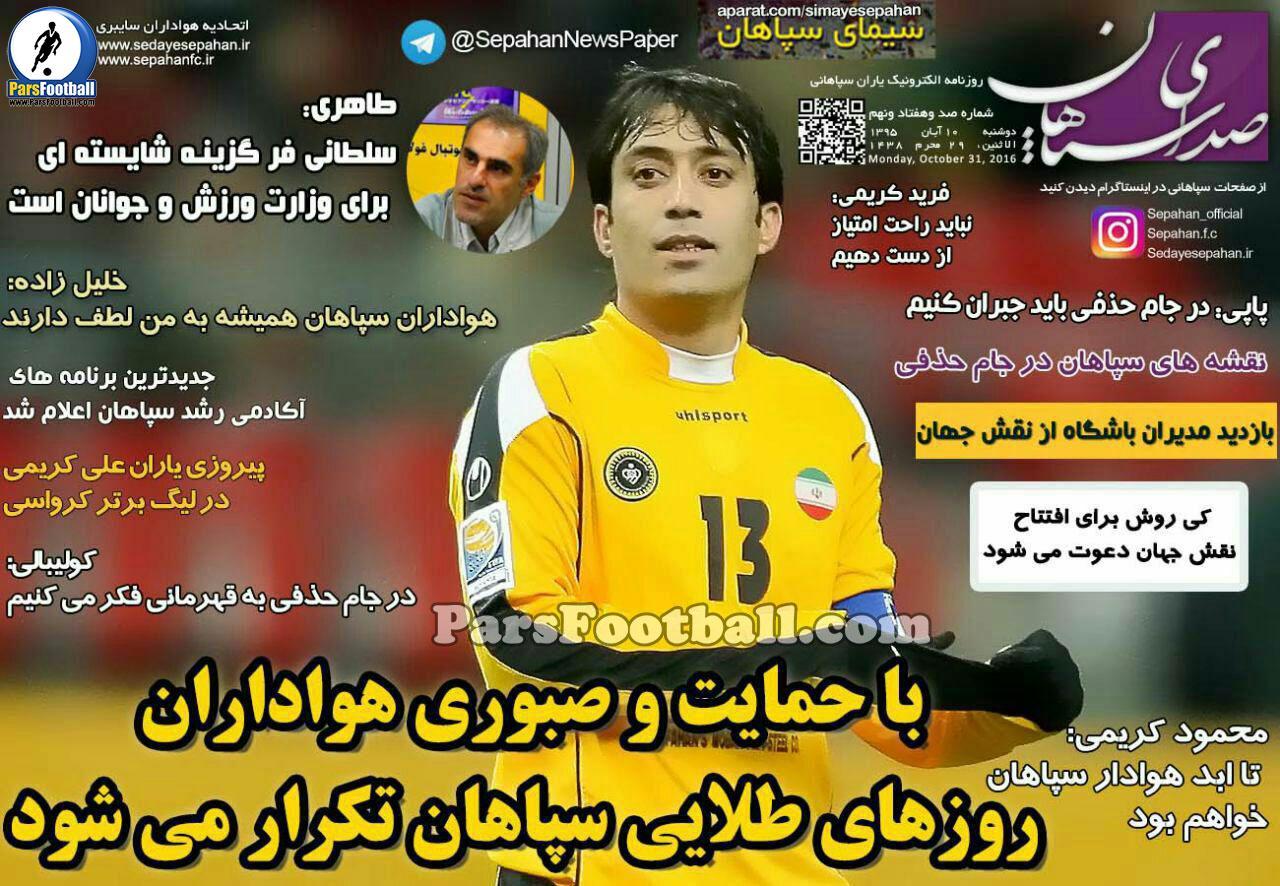 جلد روزنامه صدای سپاهان دوشنبه 10 آبان 95