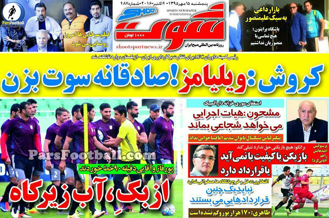 روزنامه شوت پنجشنبه 15 مهر 95