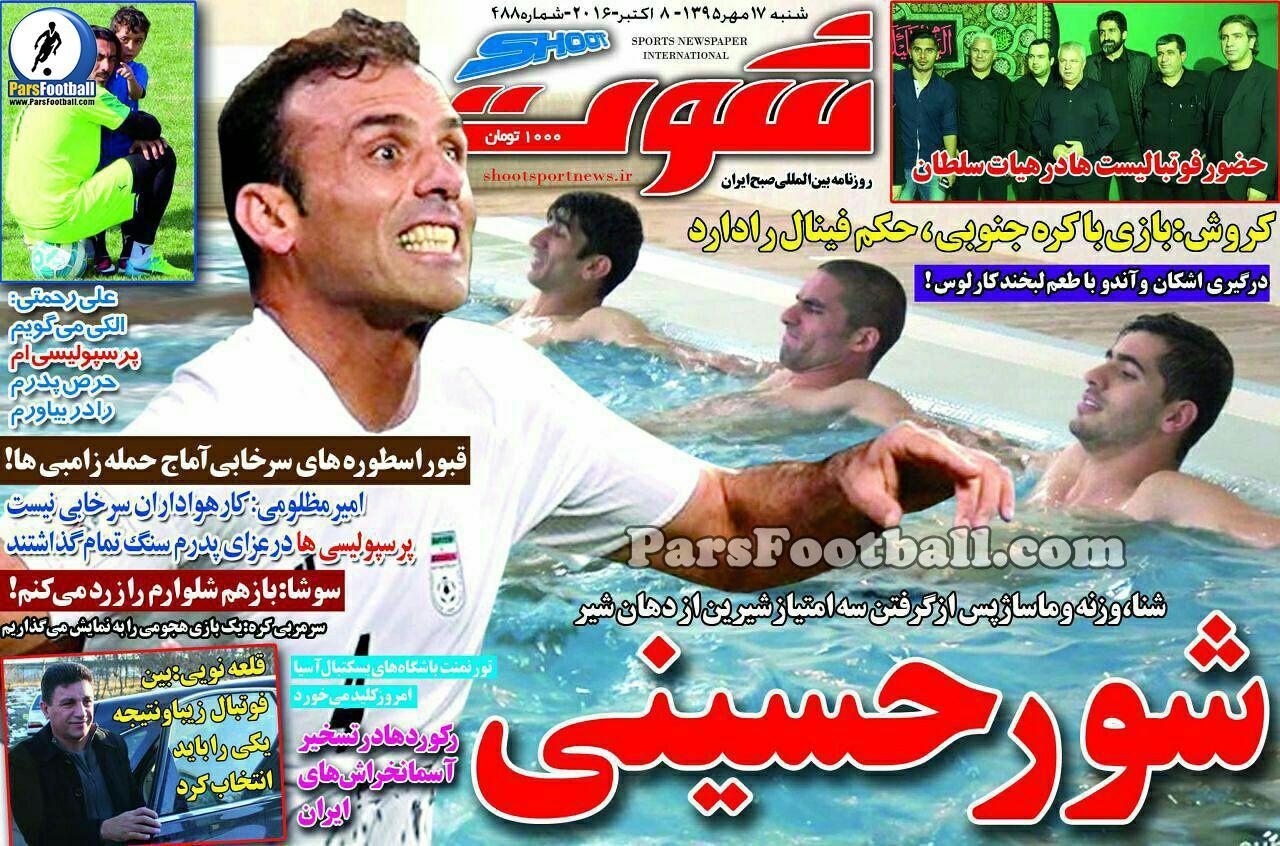روزنامه شوت شنبه 17 مهر 95