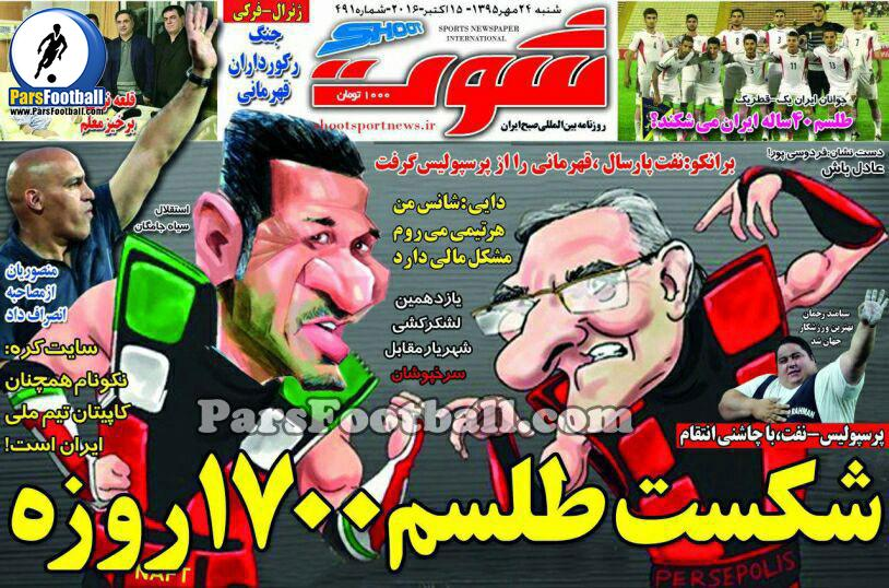 روزنامه شوت شنبه 24 مهر 95