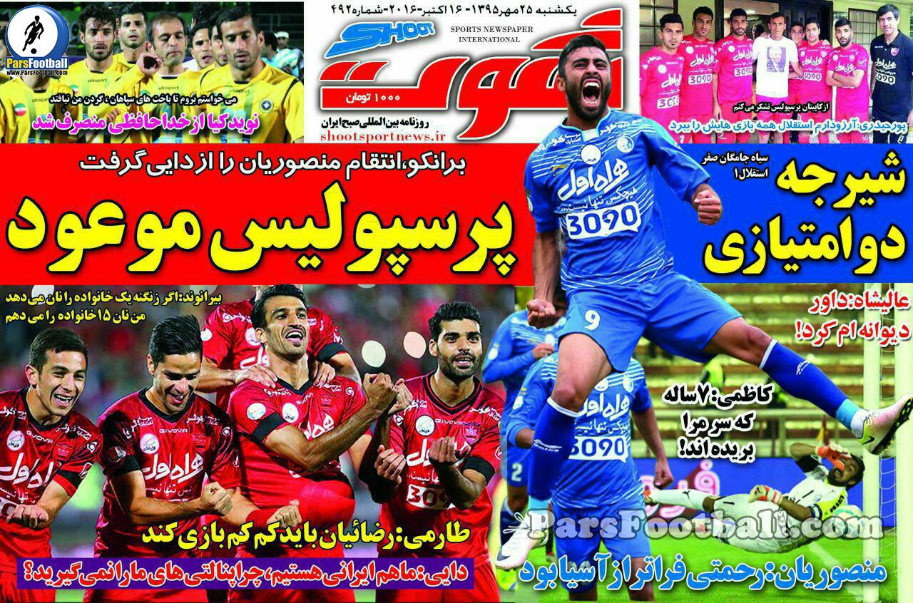 روزنامه شوت یکشنبه 25 مهر 95