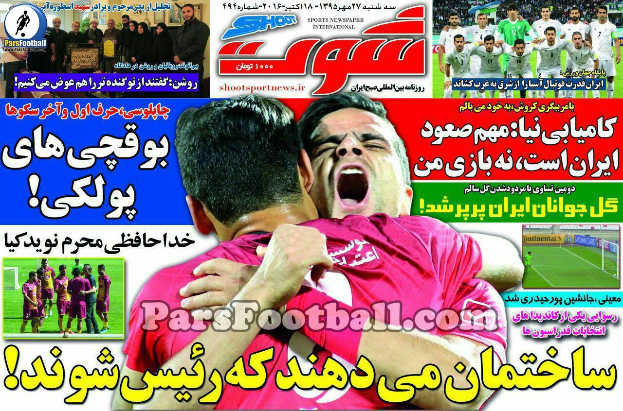 روزنامه شوت سه شنبه 27 مهر 95