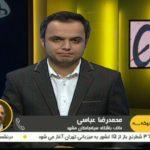 باشگاه سیاه جامگان مشهد