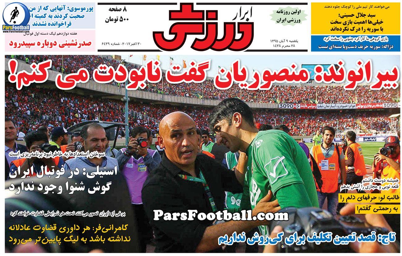 روزنامه ابرار ورزشی یکشنبه 9 آبان 95