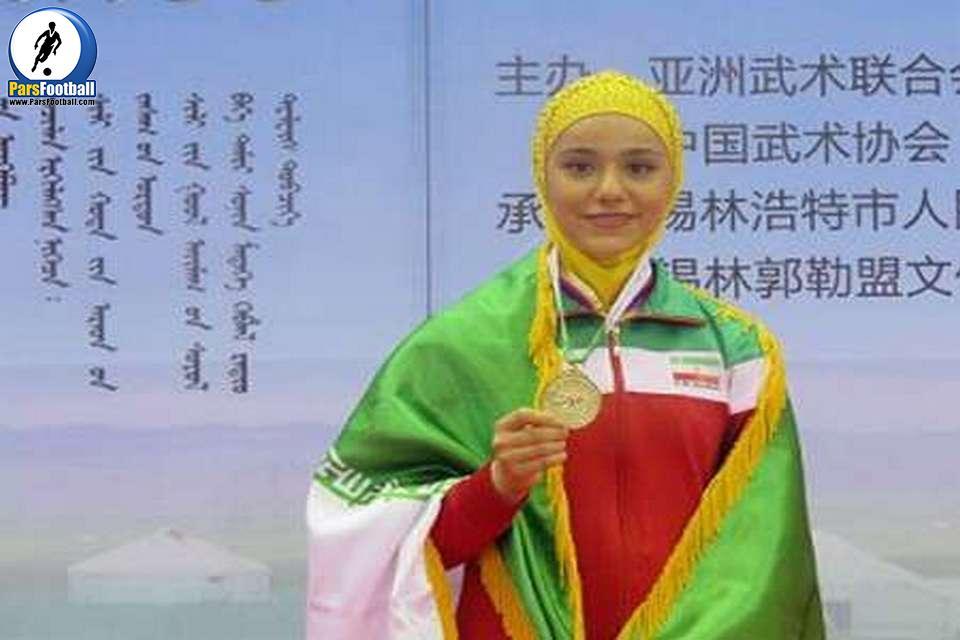 ووشو و رقابت های قهرمانی درخشش دختر ووشوکار ایران در مسابقات جهانی