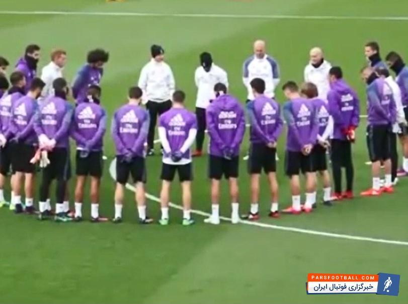 یک دقیقه سکوت قبل از تمرین دیروز تیم رئال مادرید برای درگذشتگان سانحه هوایی تیم فوتبال برزیل