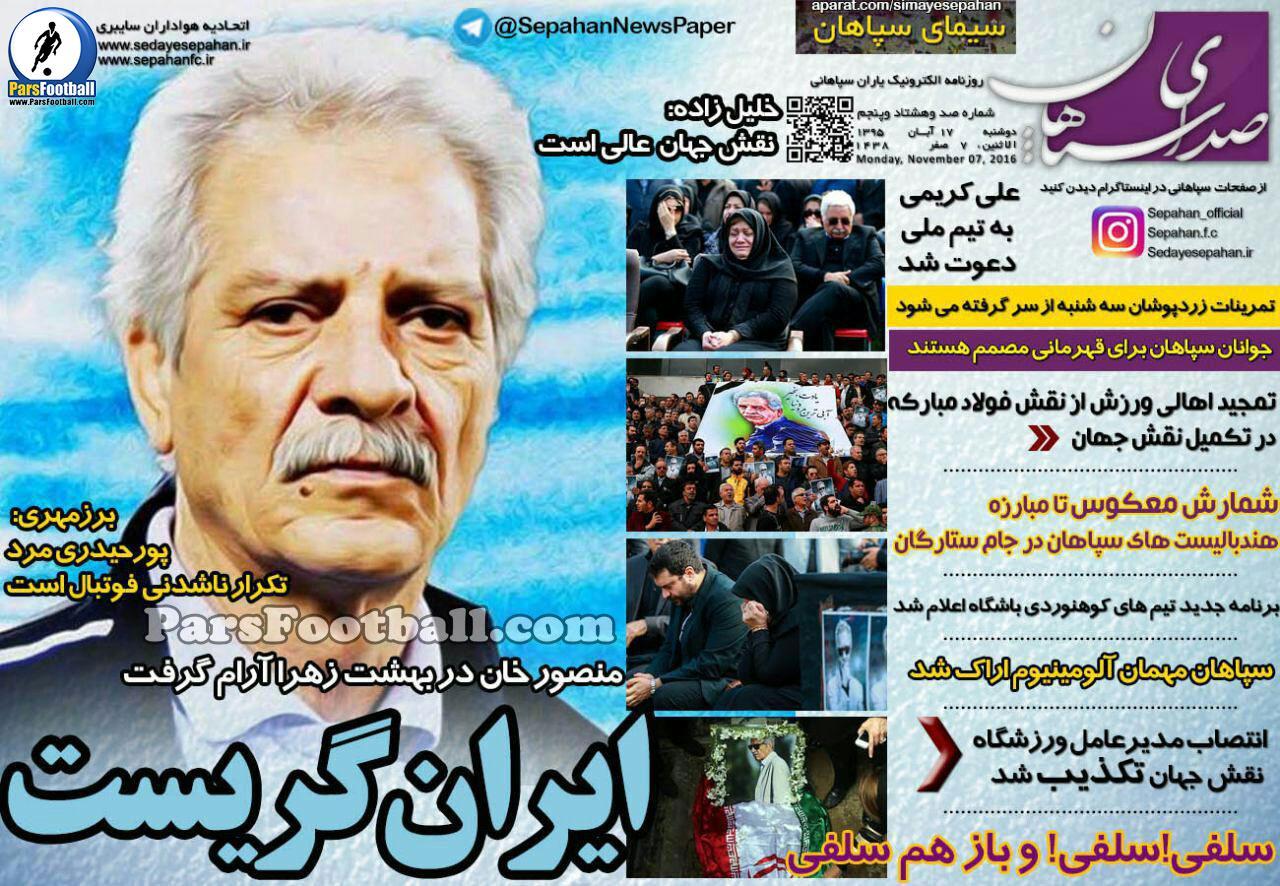 روزنامه صدای سپاهان دوشنبه 17 آبان 95