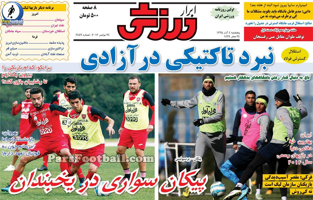 روزنامه ابرار ورزشی پنجشنبه 4 آذر 95