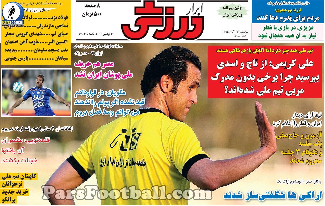 روزنامه ابرار ورزشی پنجشنبه 13 آبان 95