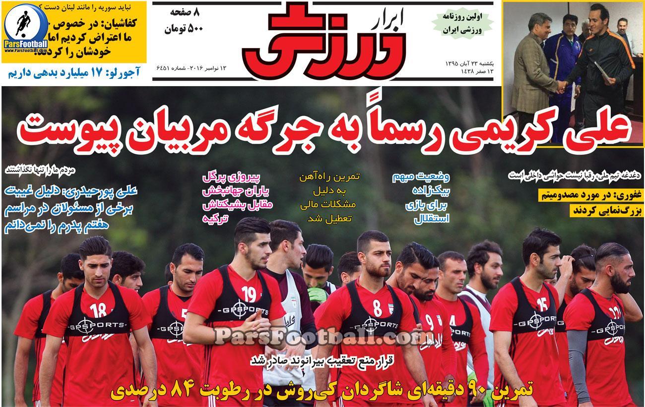 روزنامه ابرار ورزشی یکشنبه 23 آبان 95
