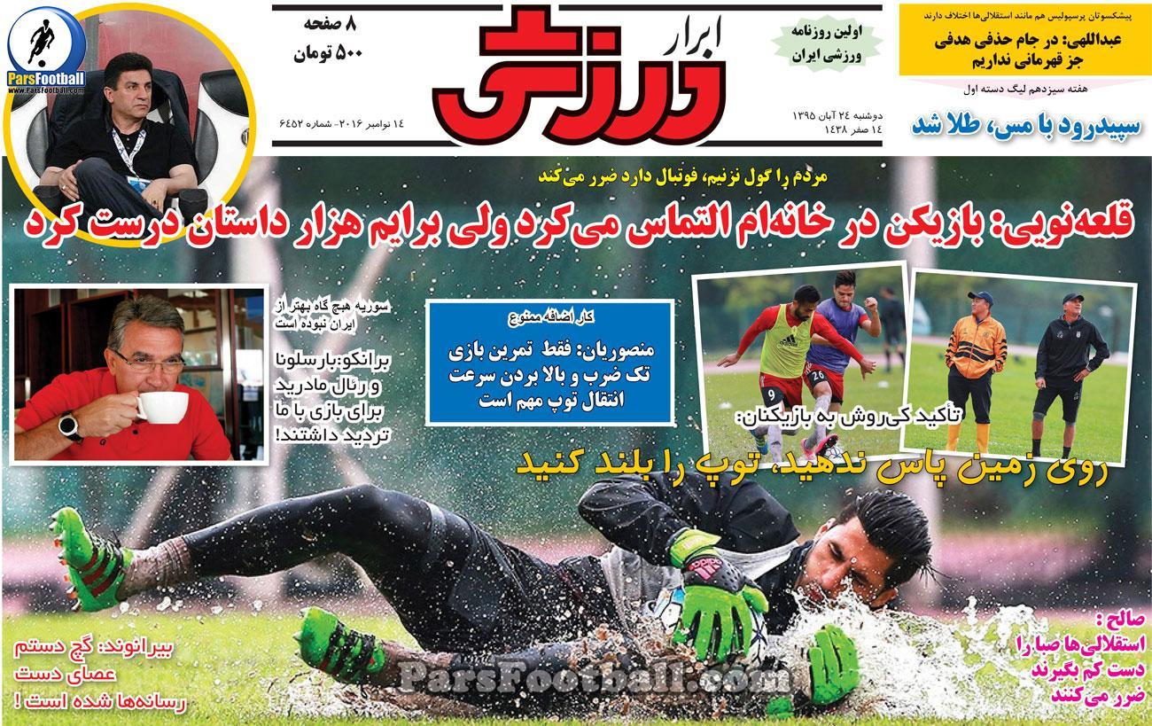 روزنامه ابرار ورزشی دوشنبه 24 آبان 95