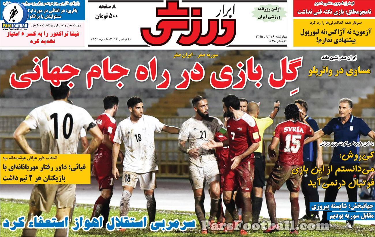 روزنامه ابرار ورزشی چهارشنبه 26 آبان 95