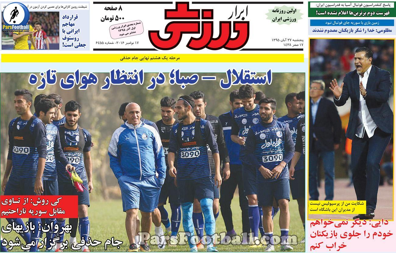 روزنامه ابرار ورزشی پنجشنبه 27 آبان 95