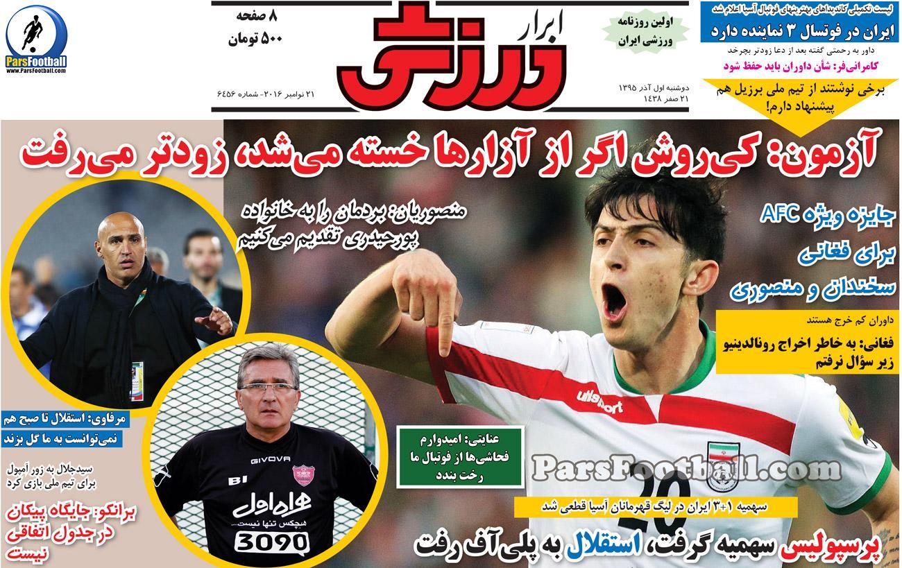 روزنامه ابرار ورزشی دوشنبه 1 آذر 95