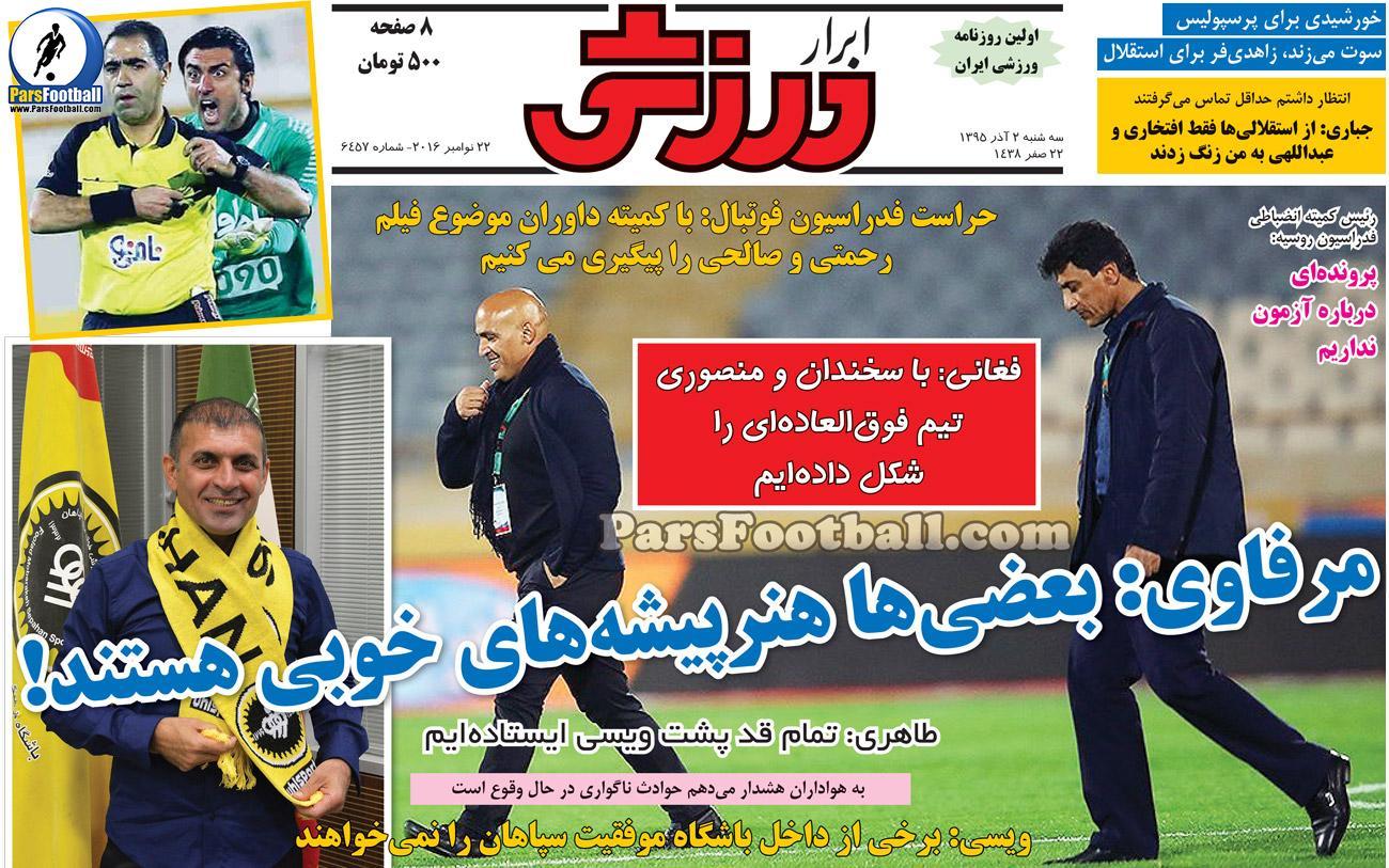 روزنامه ابرار ورزشی سه شنبه 2 آذر 95