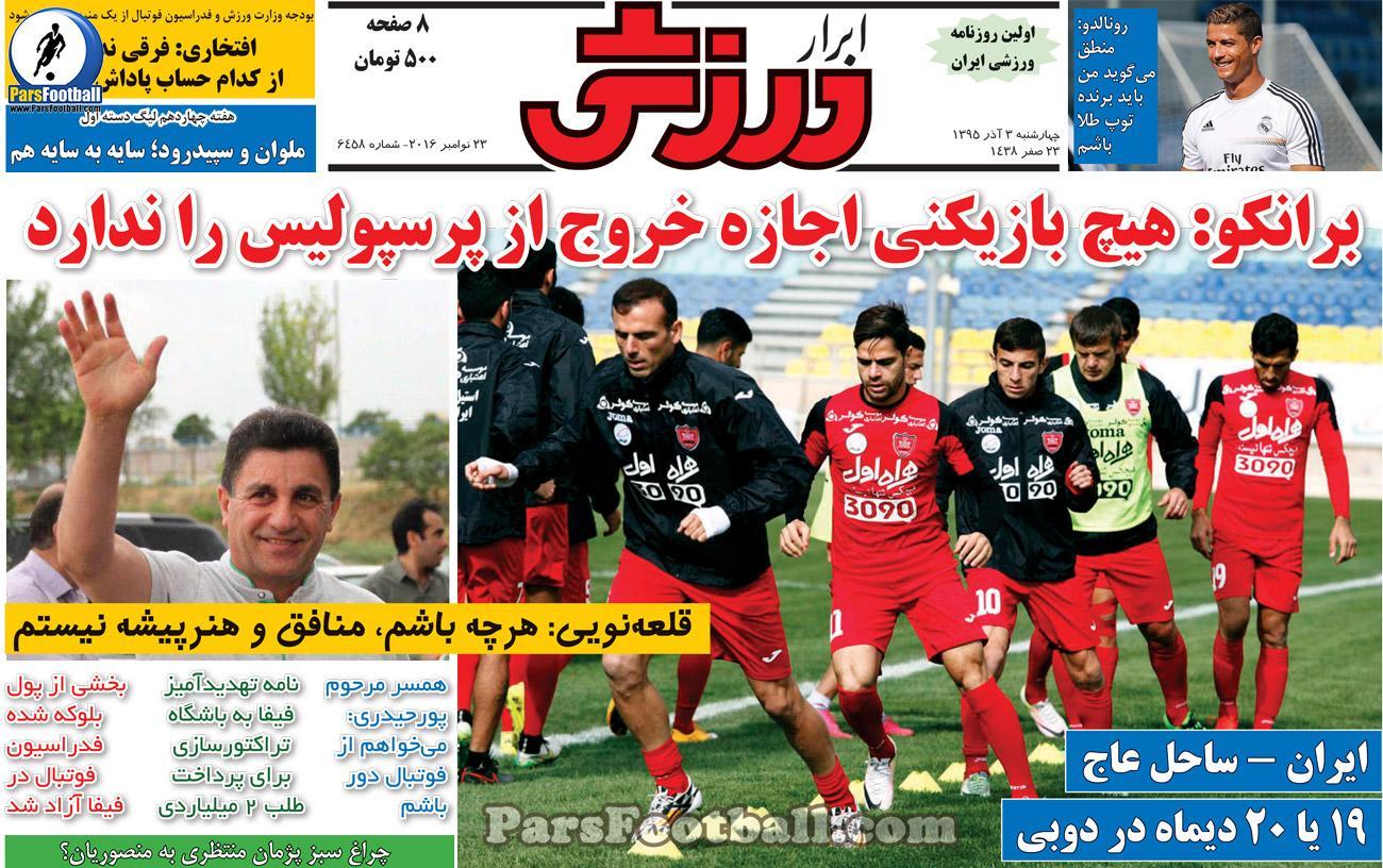 روزنامه ابرار ورزشی 3 آذر 95