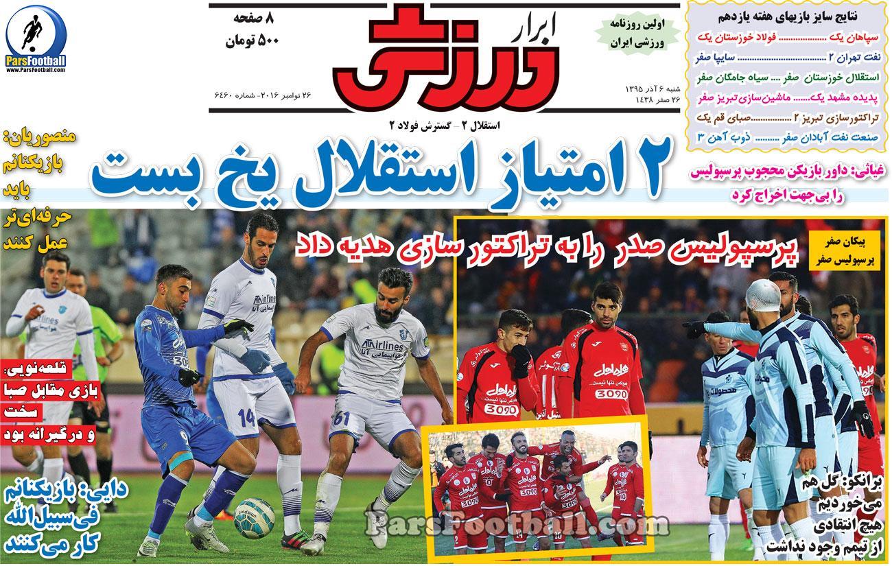 روزنامه ابرار ورزشی شنبه 6 آذر 95
